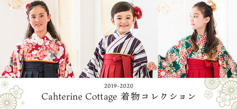 キャサリンコテージ 袴 着物 2019 2020 卒業式 小学生 中学生 七五三 753 和装