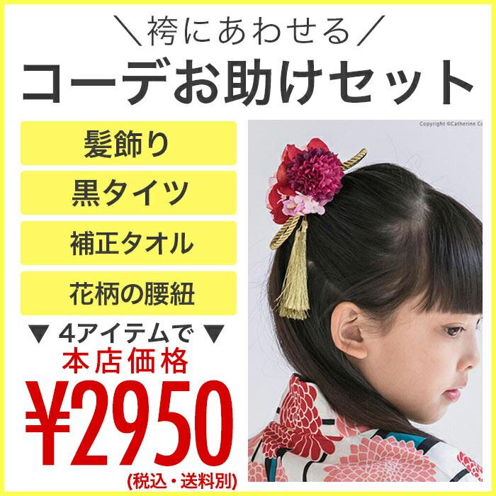 子供 フォーマル 福袋 浴衣 着物 袴にあわせて かごバッグ 髪飾り 補正タオル 腰紐 和小物 女児 女の子