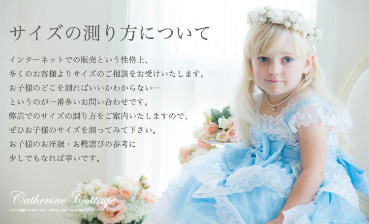 子供ドレス 子供スーツ 子供服 サイズ 測り方 採寸方法