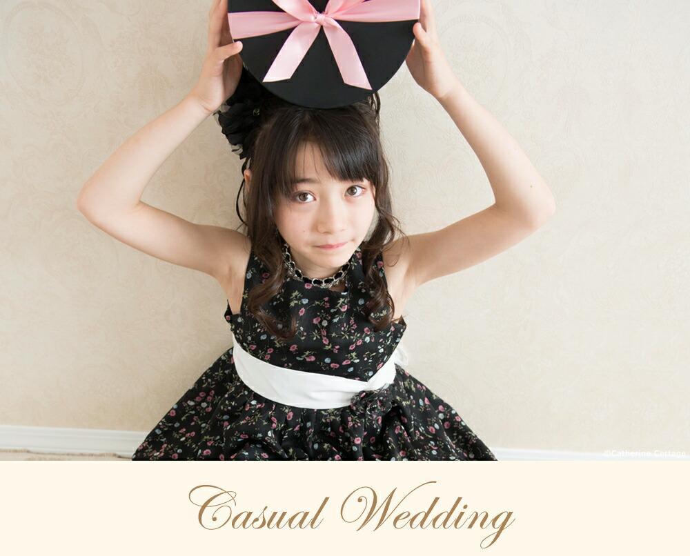 結婚式 子供の服装 カジュアルウェディング