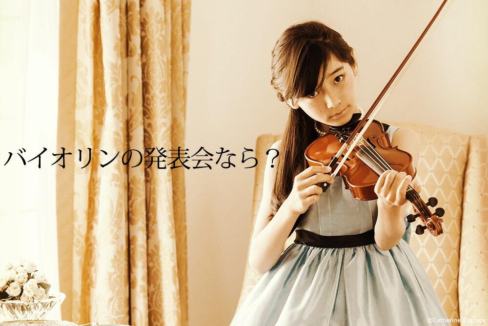 バイオリン発表会ドレス