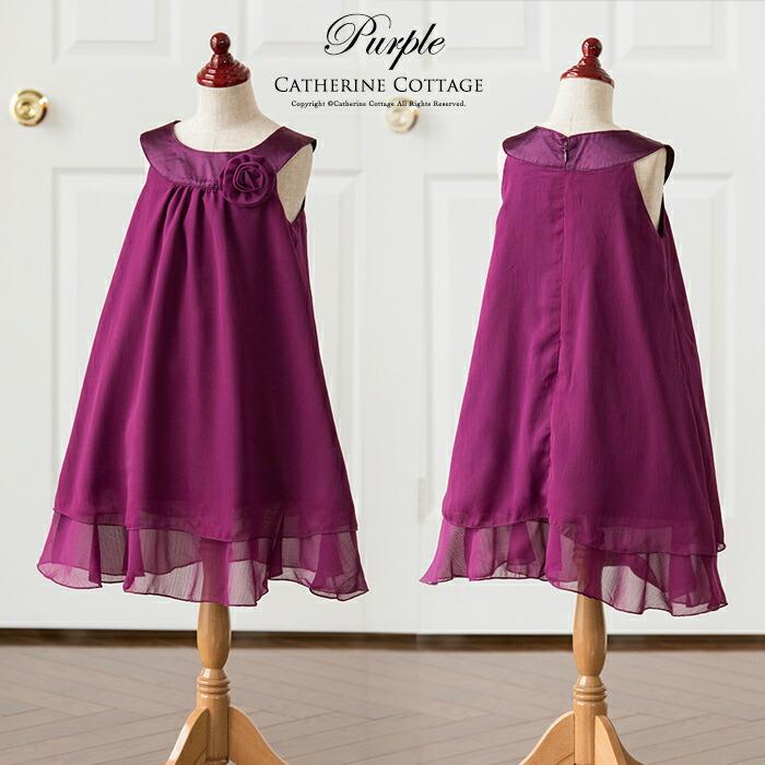 キッズ ドレス 紫