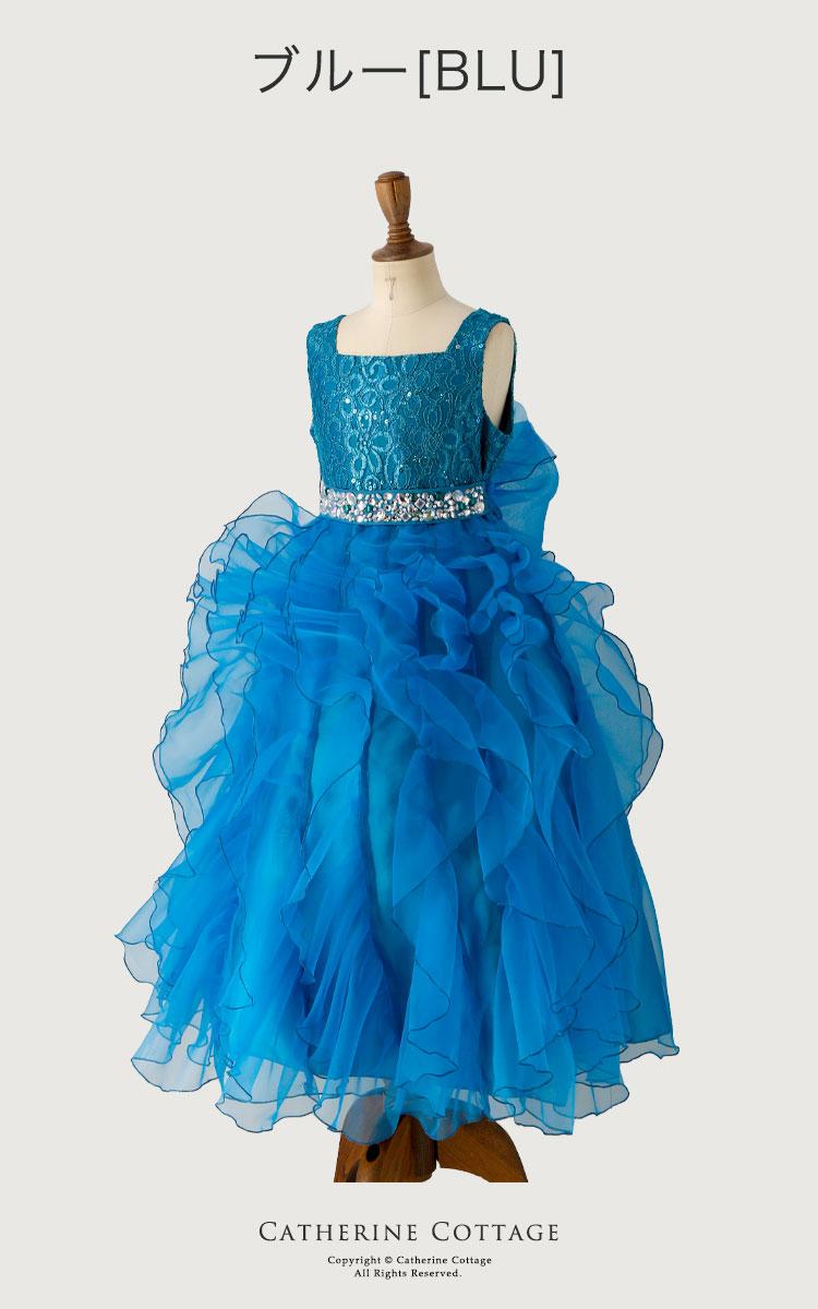 受注生産 子供ドレス ブルー