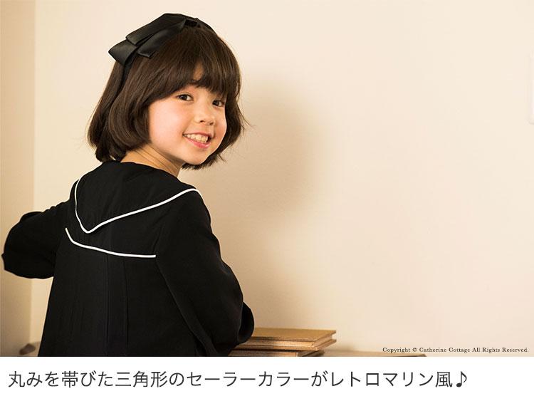 女の子 フォーマル セーラー襟