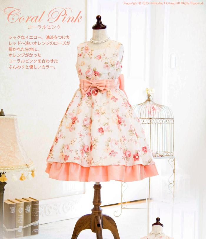子供ドレス トルソー画像 コーラルピンク