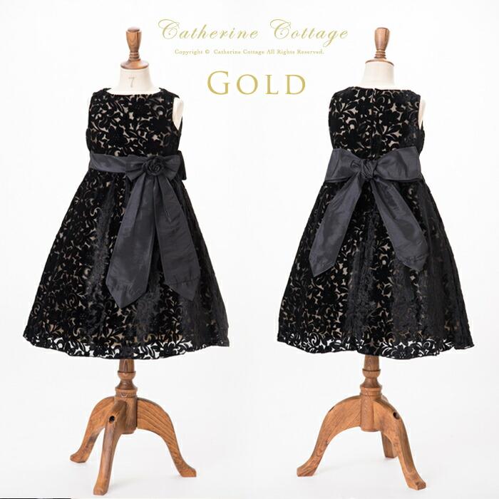 ゴールド ブラック キッズドレス