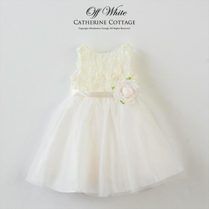 子供ドレス オフホワイト