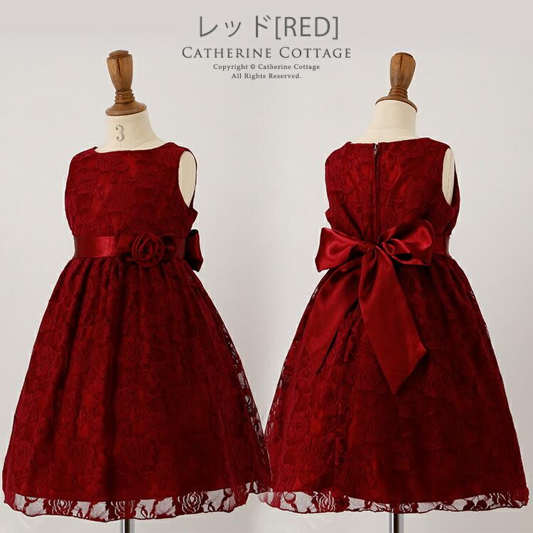 ベビードレス 赤