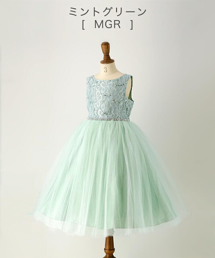 子供ドレス 緑 ミントグリーン 通販