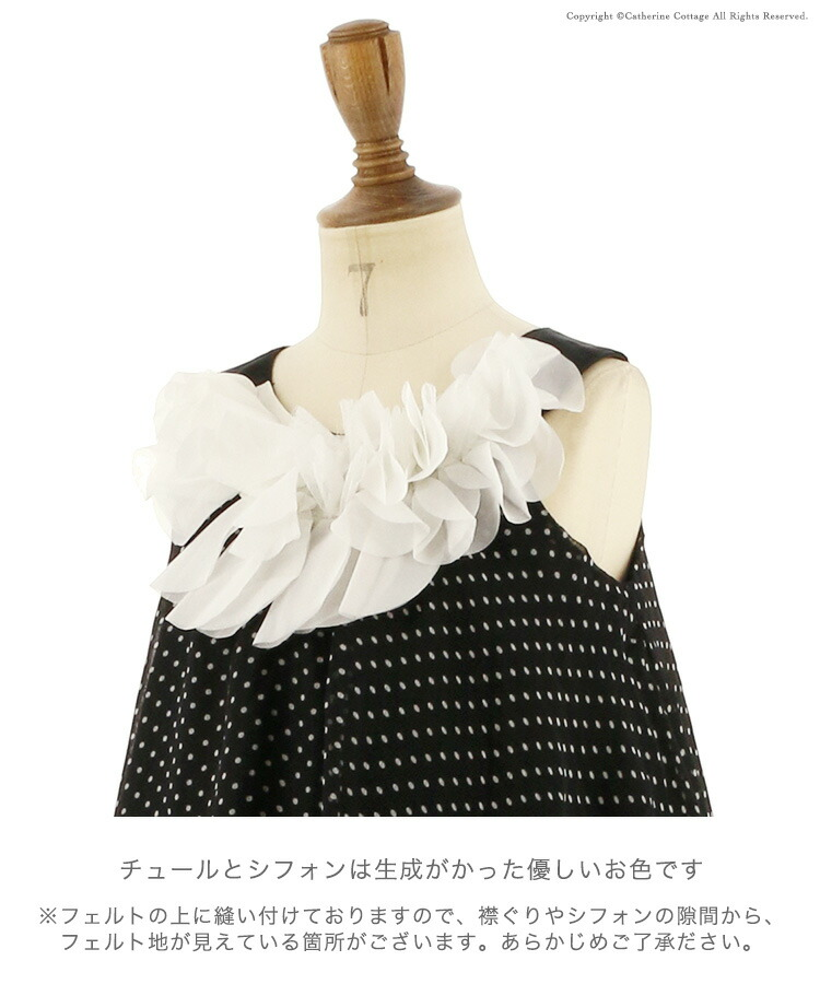 ジュニアドレスのデザイン