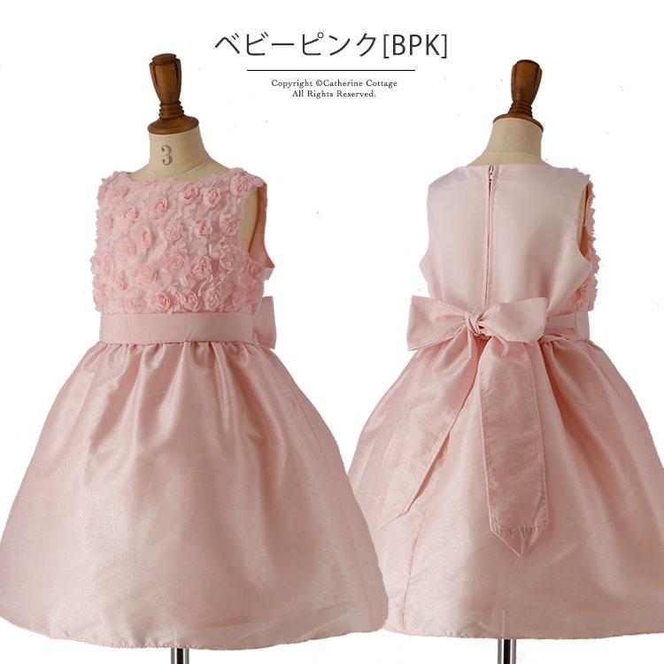 子供ドレス ベビーピンク