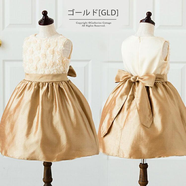 子供ドレス ゴールド