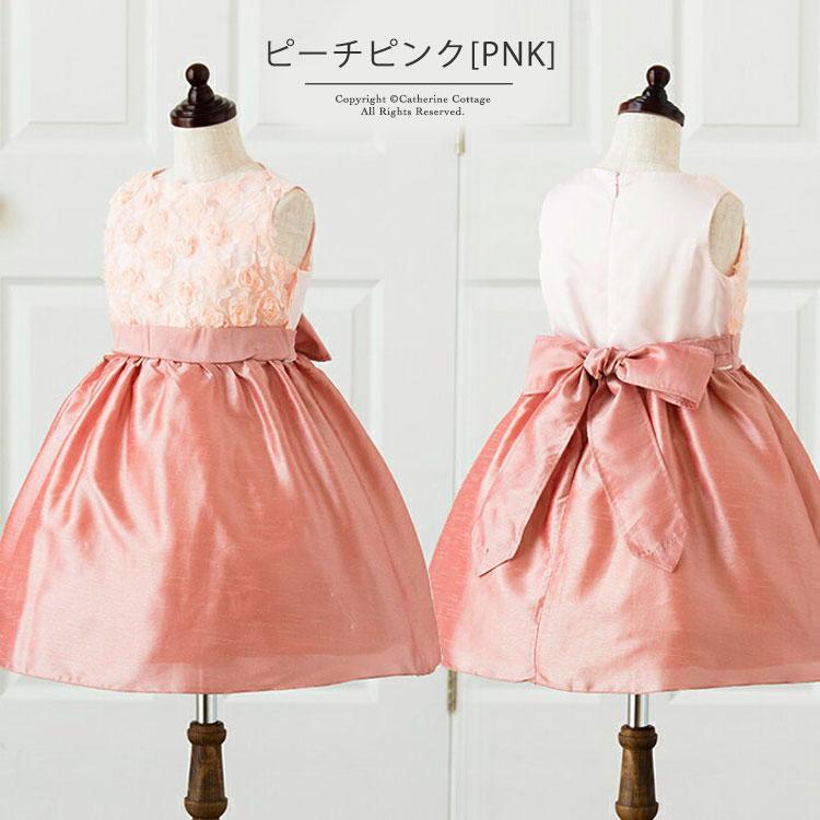 子供ドレス ピーチピンク
