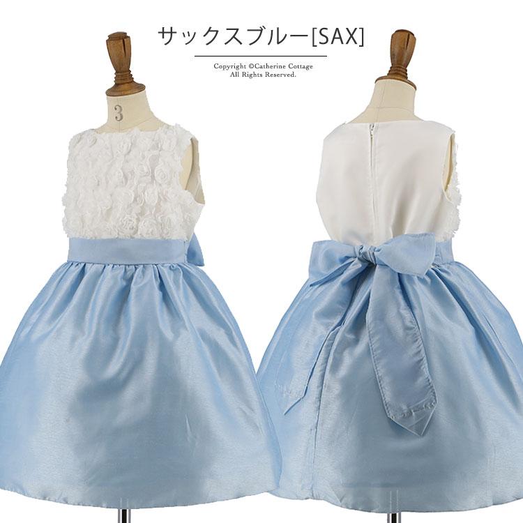子供ドレス サックスブルー