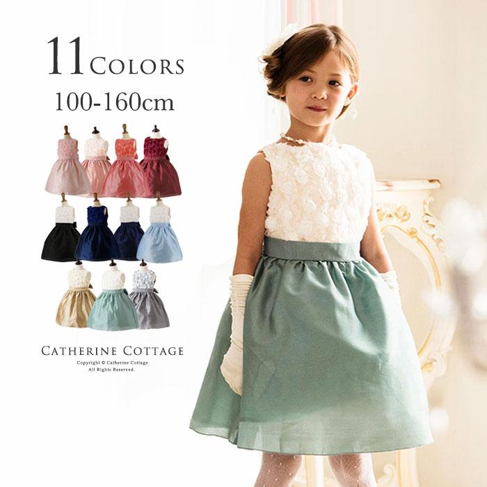 8bfa3c37fa6fa 楽天市場 2ページ目 キッズ  ジュニア アイテム一覧   ドレス(80-160cm ...