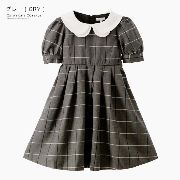 子供服 冠婚葬祭 発表会 結婚式 女の子 白襟ワンピース ブラック グレー チェック