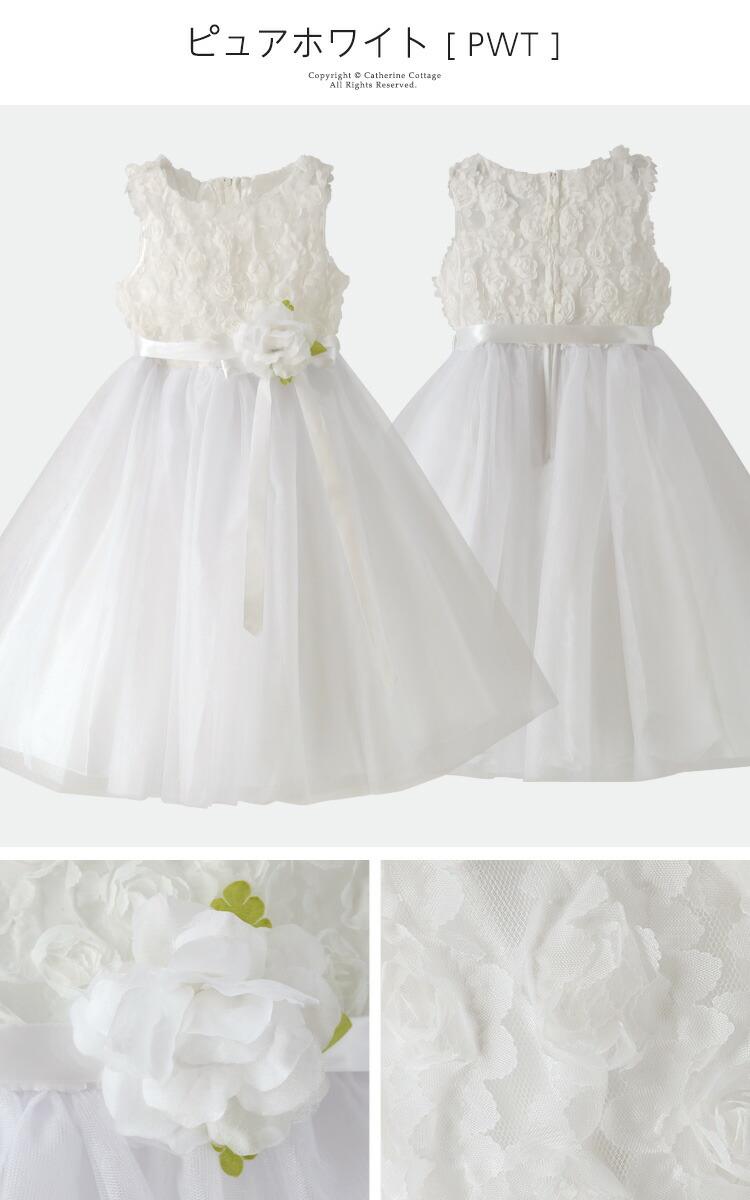 発表会ドレス ピュアホワイト