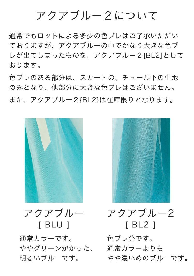 発表会ドレス 水色