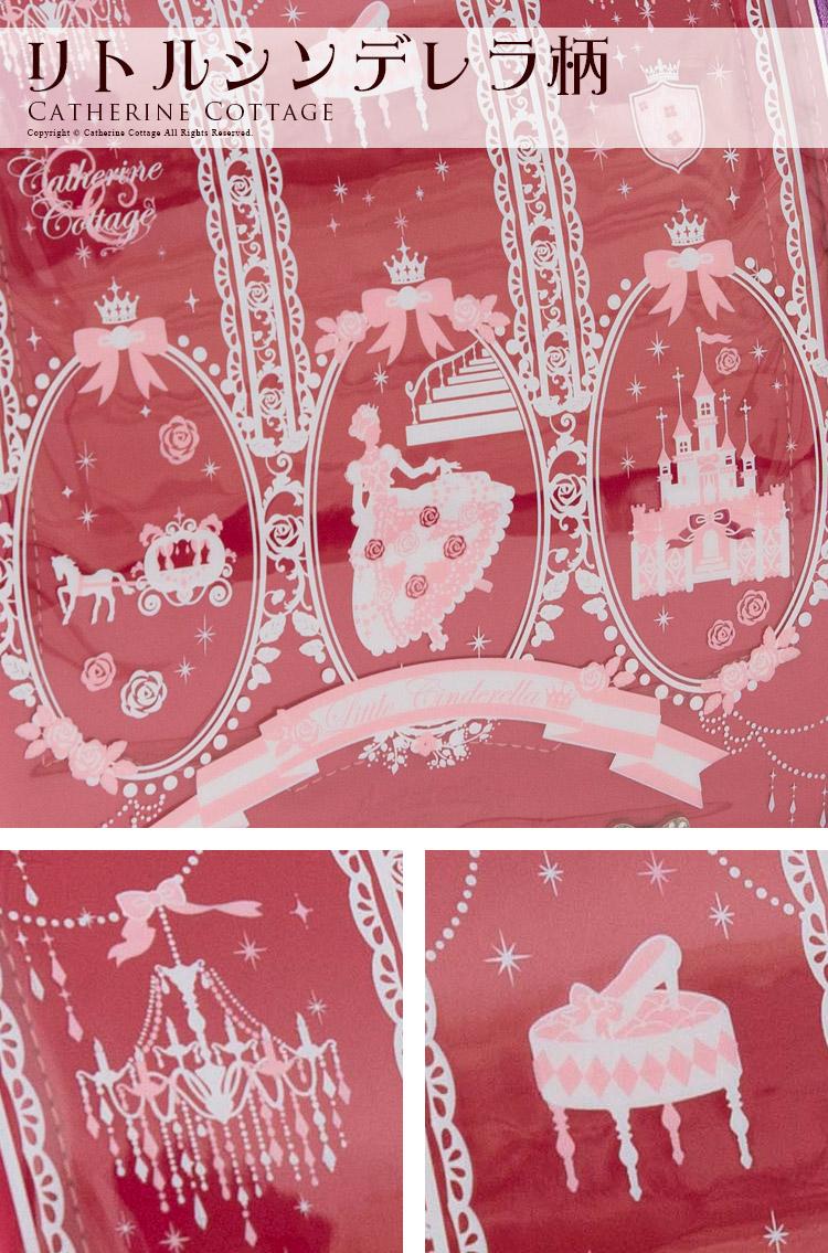 アリス柄 リトル シンデレラ柄 ランドセルカバー かわいい オリジナル 女の子 女児 プレゼント 可愛い 絵本 童話 Lサイズ