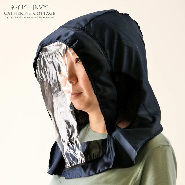 フェイスカバー 透明窓付きフェイスシールド帽子