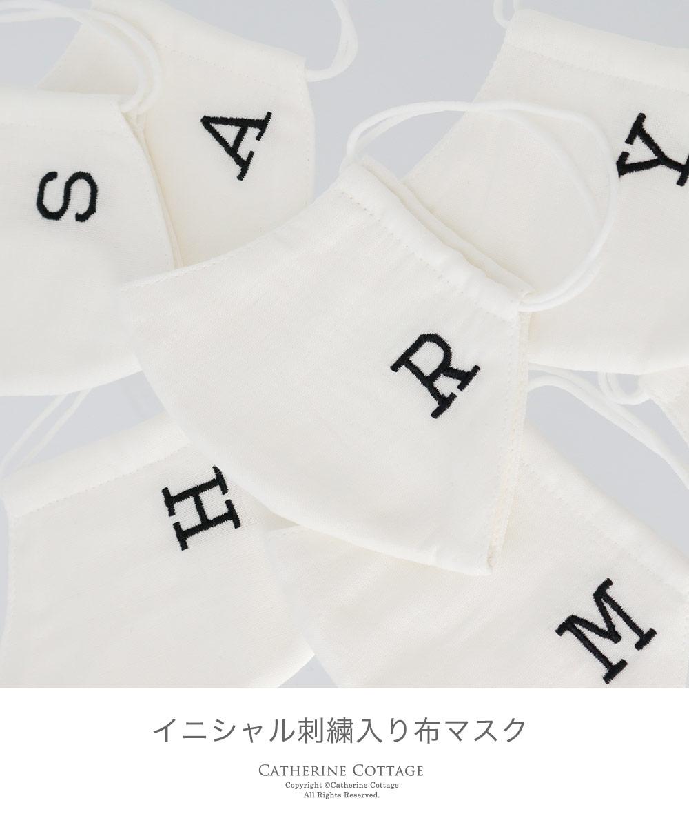 マスク ガーゼ 小学生 子供 イニシャル 刺繍マスク