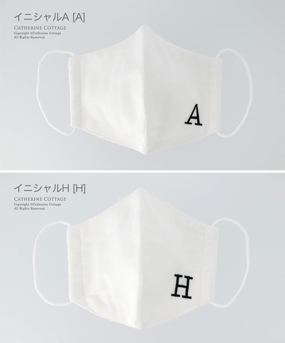 イニシャルマスク A H