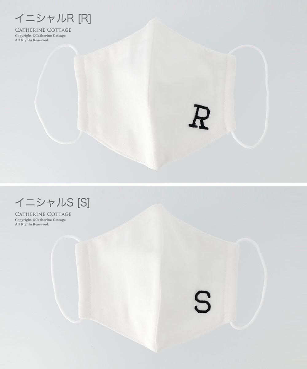 イニシャルマスク R S