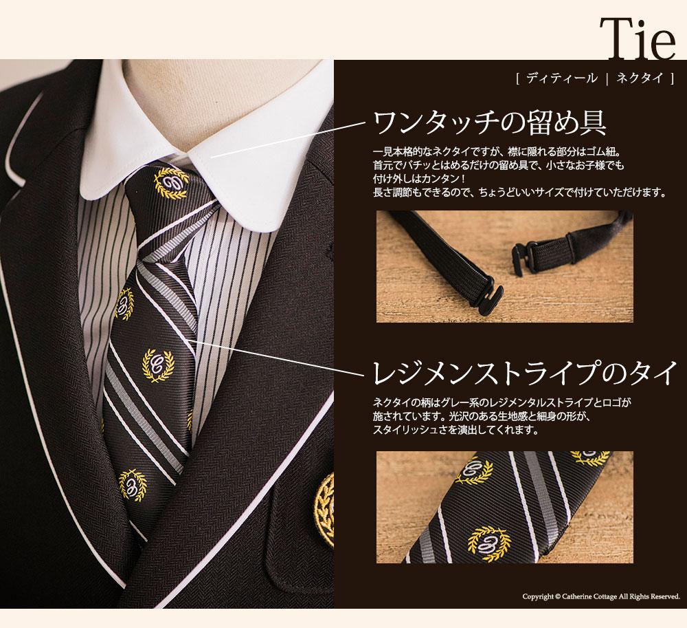 ネクタイ 男の子スーツ