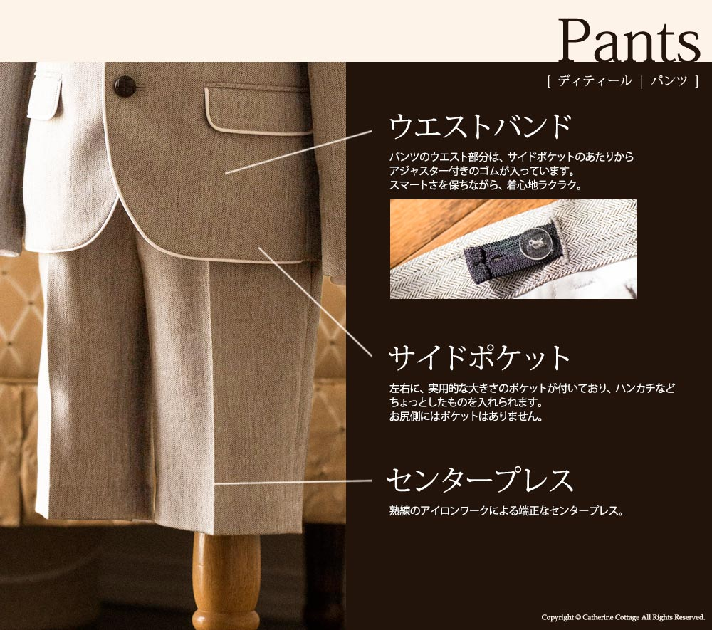 男の子 パンツ スーツ