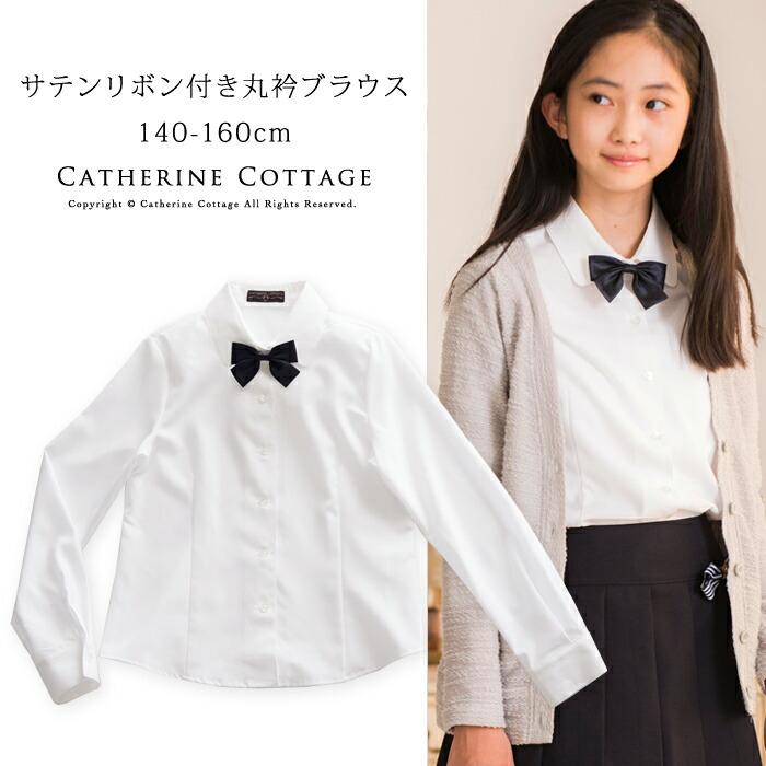 サテンリボン付き丸衿ブラウス 140 150 160 cm 卒業式 入学式 フォーマル シャツ 女の子 女児
