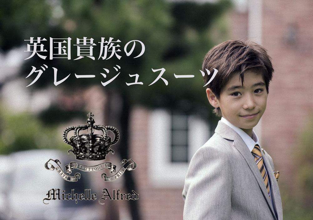 おしゃれ 子供用スーツ 高級 入学式 卒業式 男の子 子供服