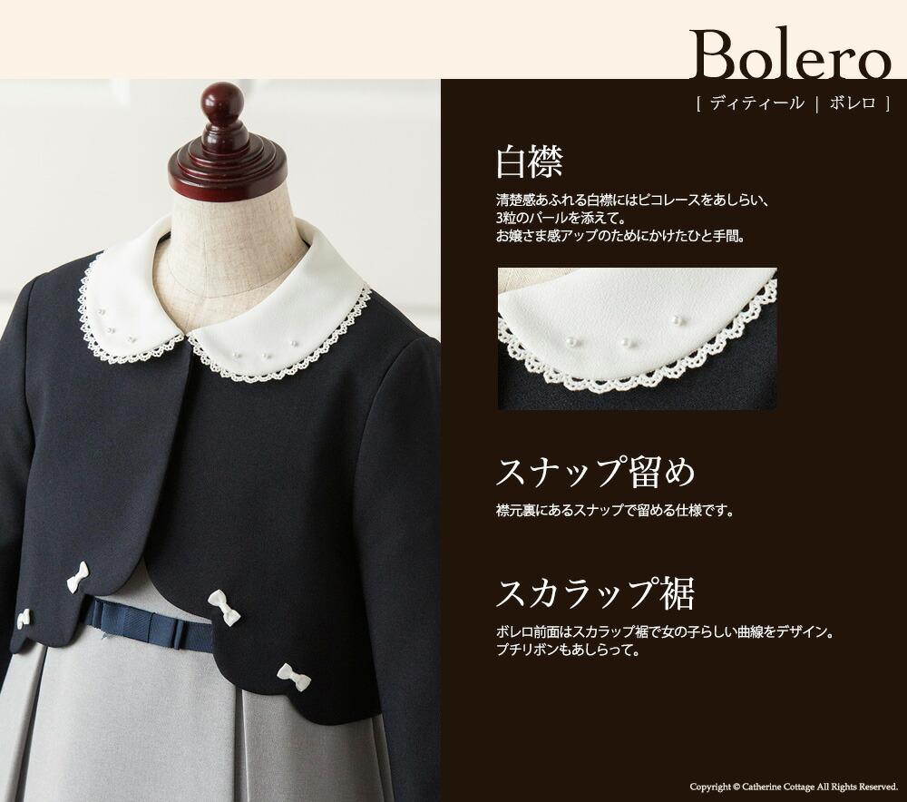 入学式 ボレロ