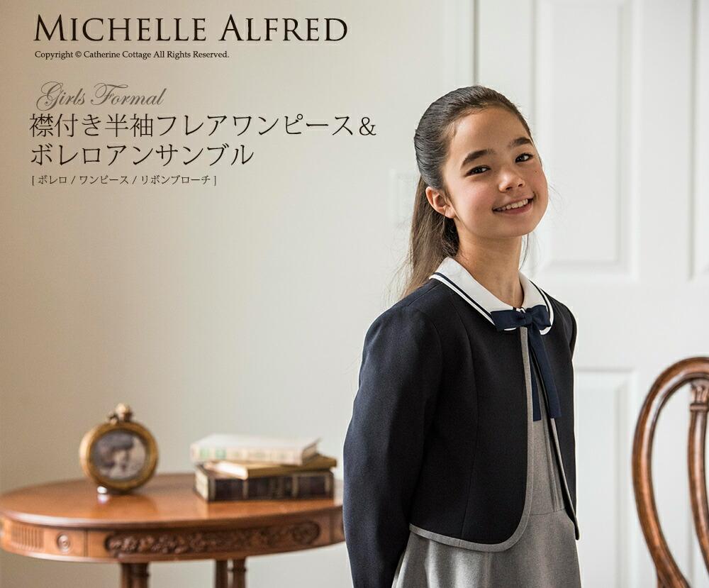 卒服 小学校 女の子 アンサンブル スーツ