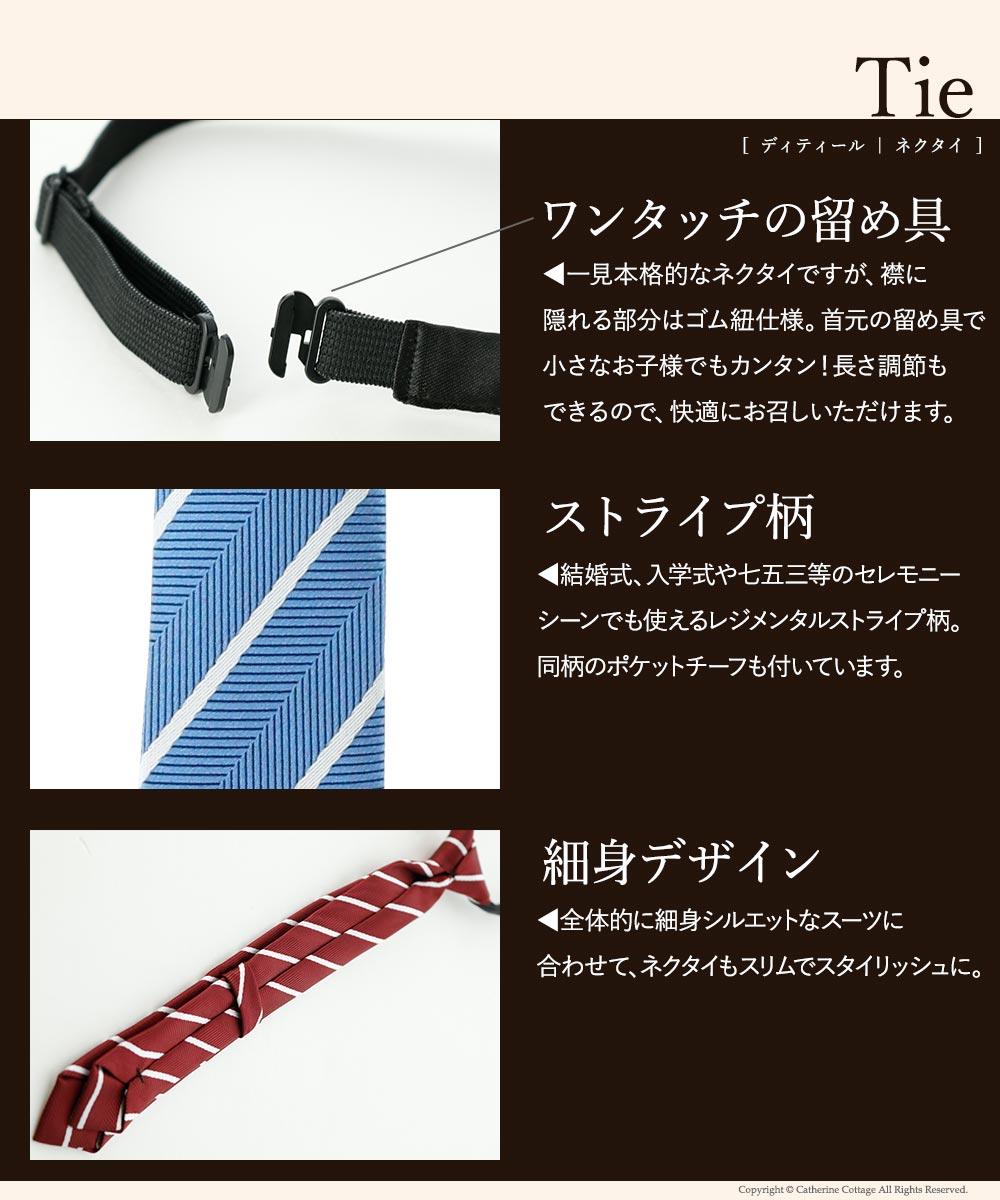 ネクタイ 子供服