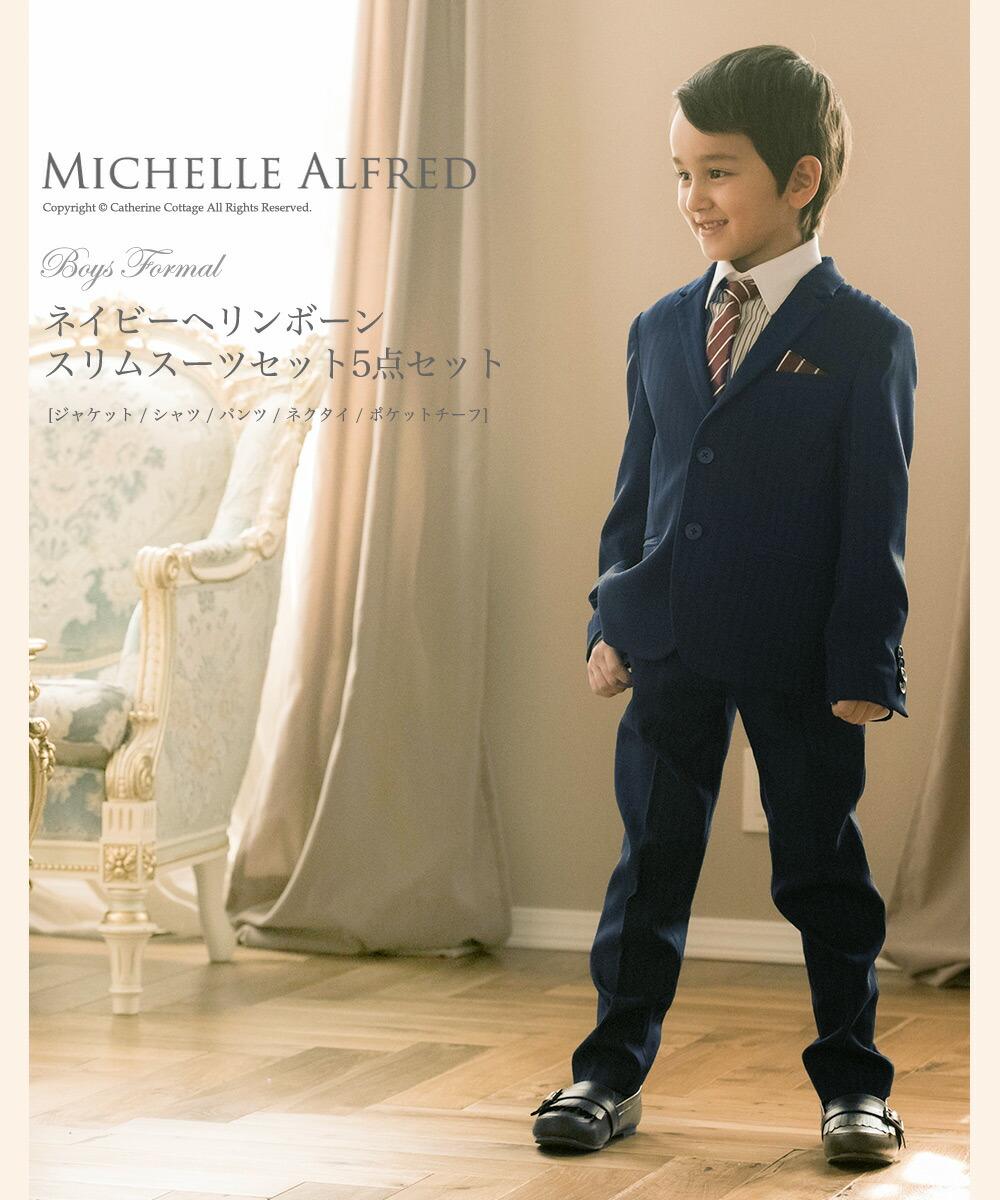入学式 小学校 男の子 スーツ おしゃれ ネイビー