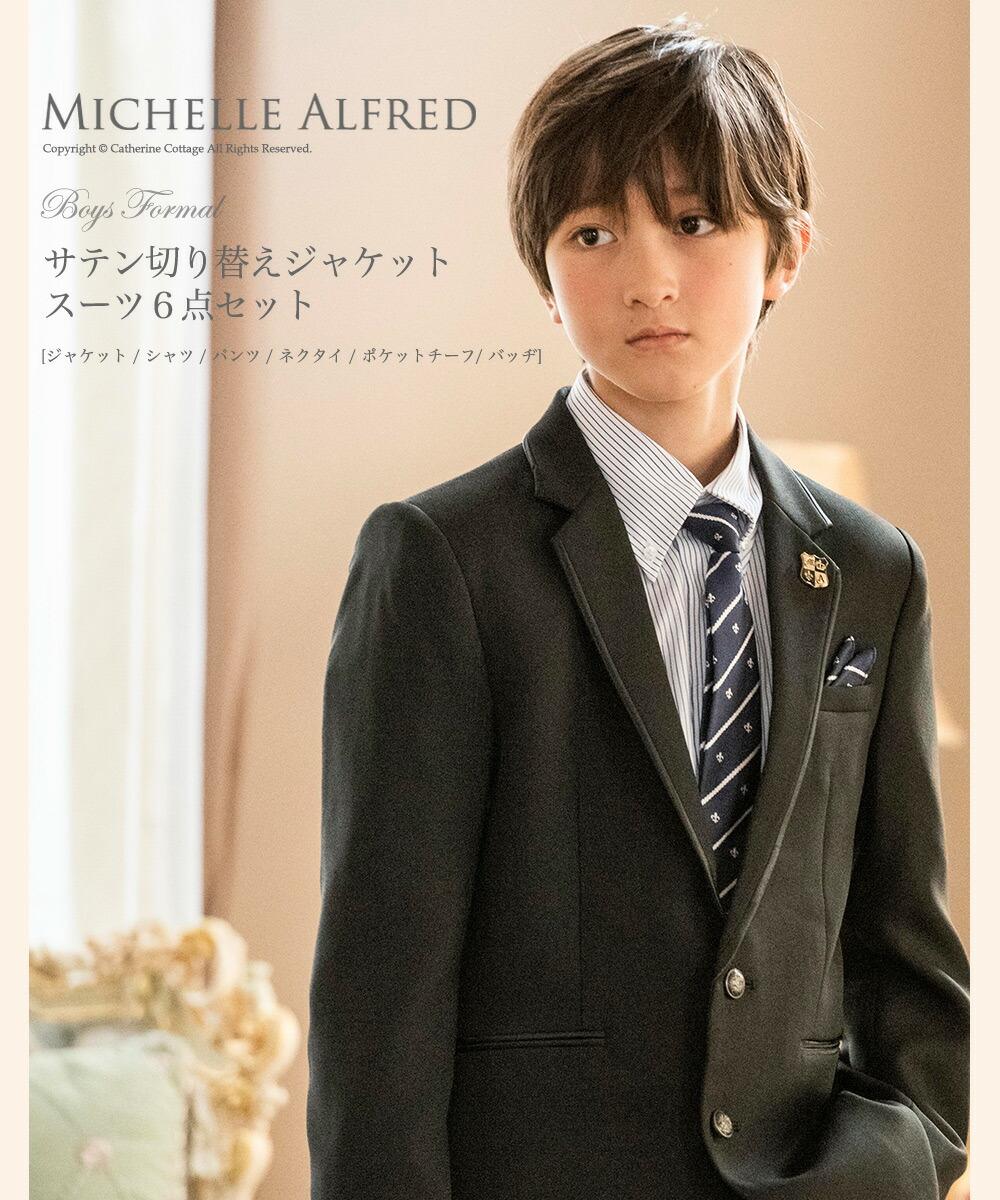ミッシェル アルフレッド ボーイズスーツ 高級 入学式 卒業式 男の子 子供服