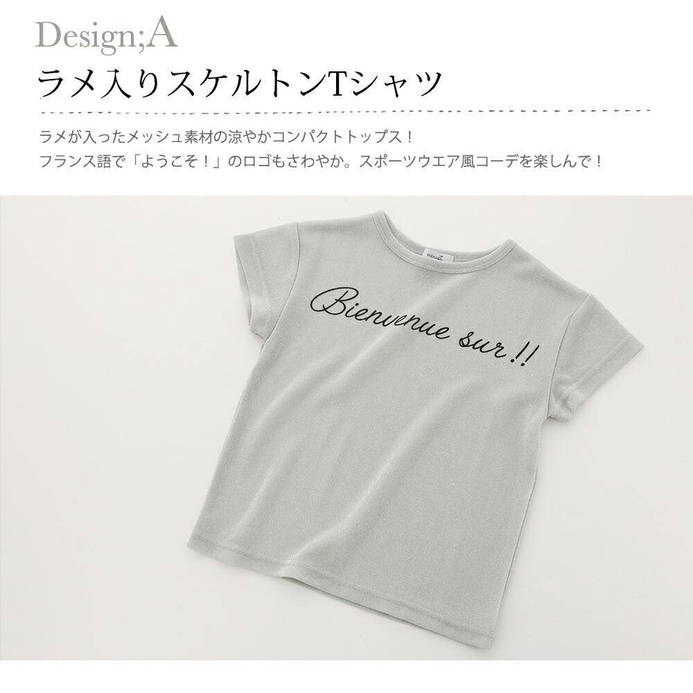 Tシャツ ラメ 女の子