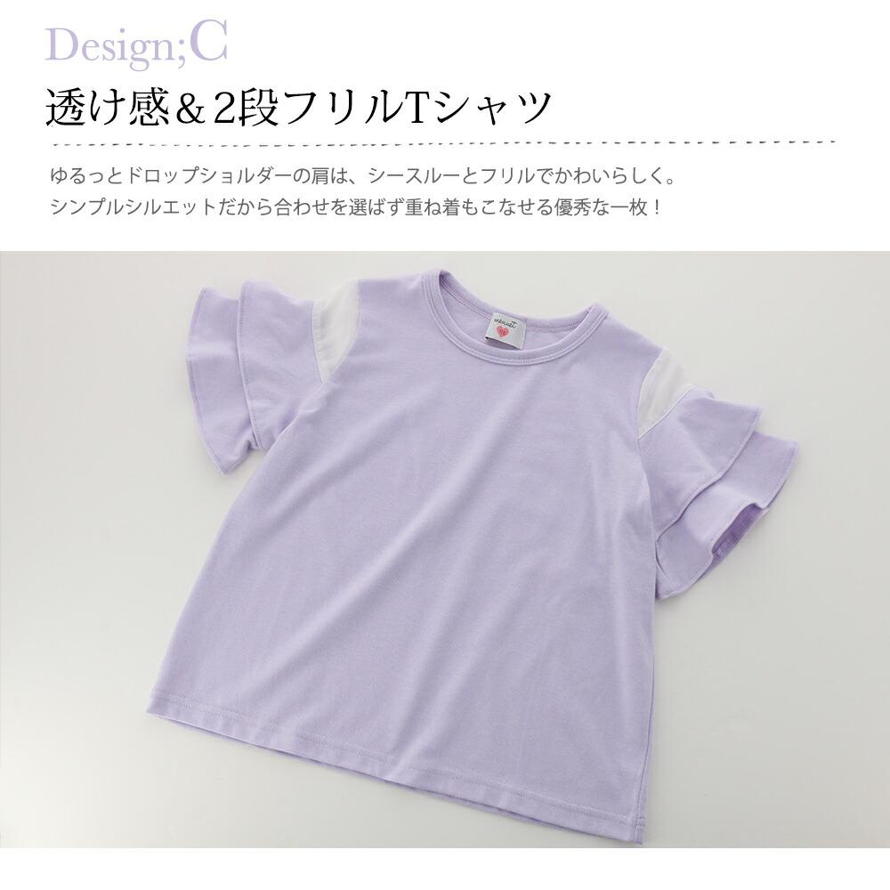 フリル袖 Tシャツ キッズ