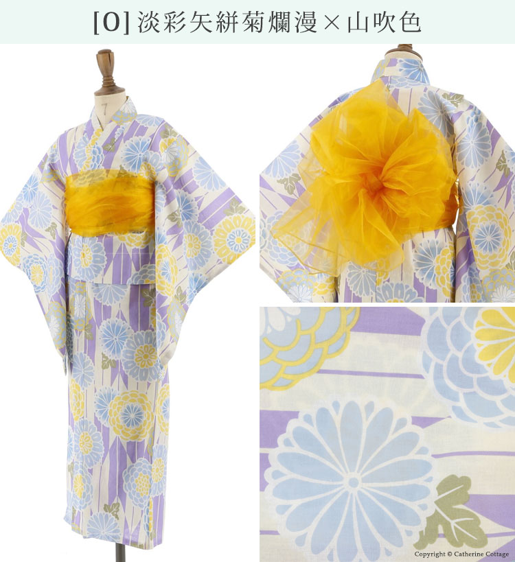 女の子 キッズ ゆかたセット 薄紫 水色 黄色 花柄 矢絣