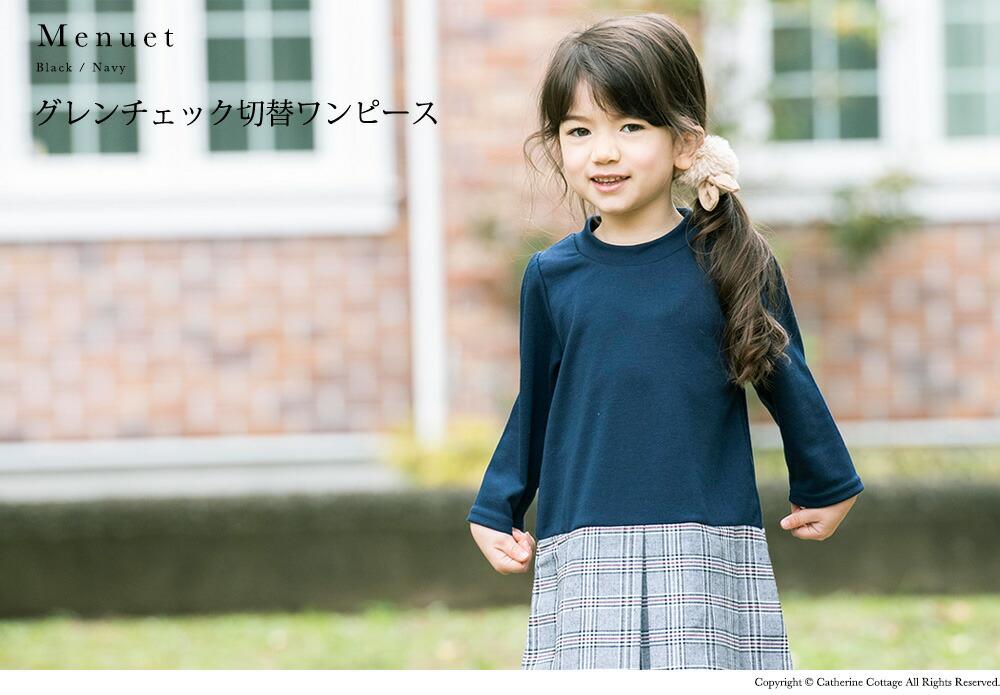 fcbb47d9dd6bc 楽天市場 女の子 ワンピース グレンチェック切換えワンピース 子供服 ...