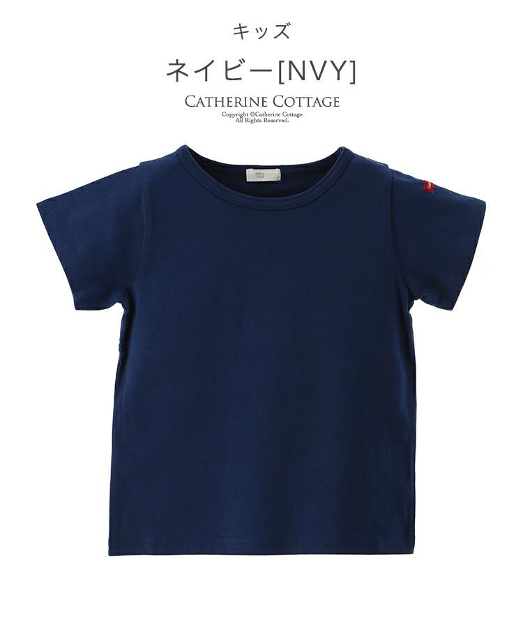 キッズ用無地半袖Tシャツ紺色