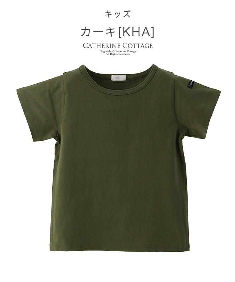 キッズ用無地半袖Tシャツカーキ