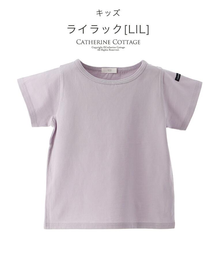 キッズ用無地半袖Tシャツライラック