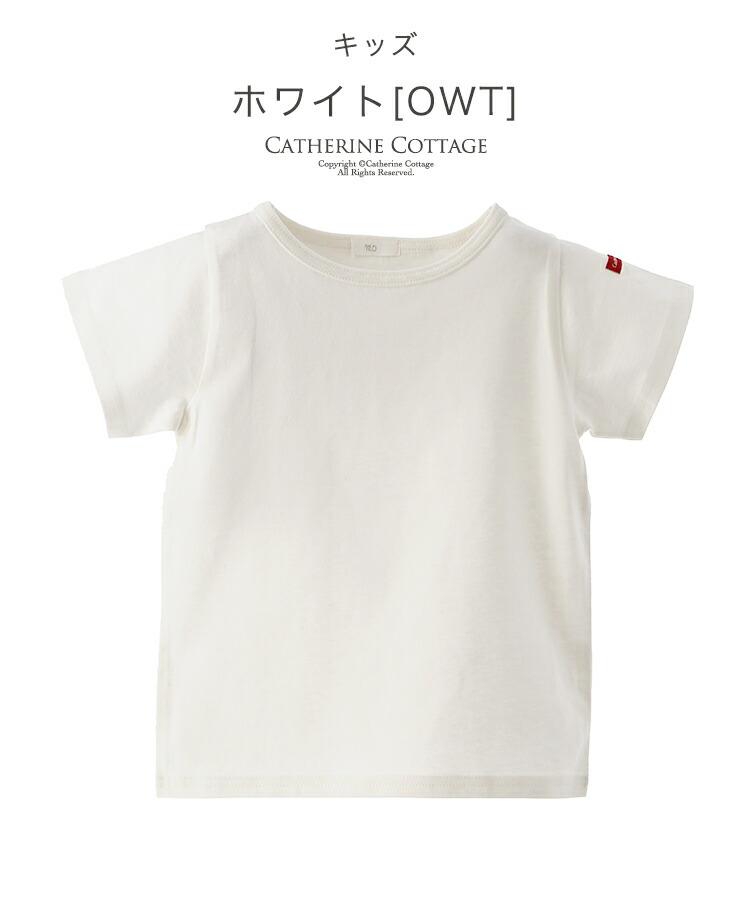 キッズ用無地半袖Tシャツ白