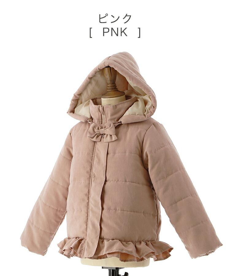 キッズ コート ピンク