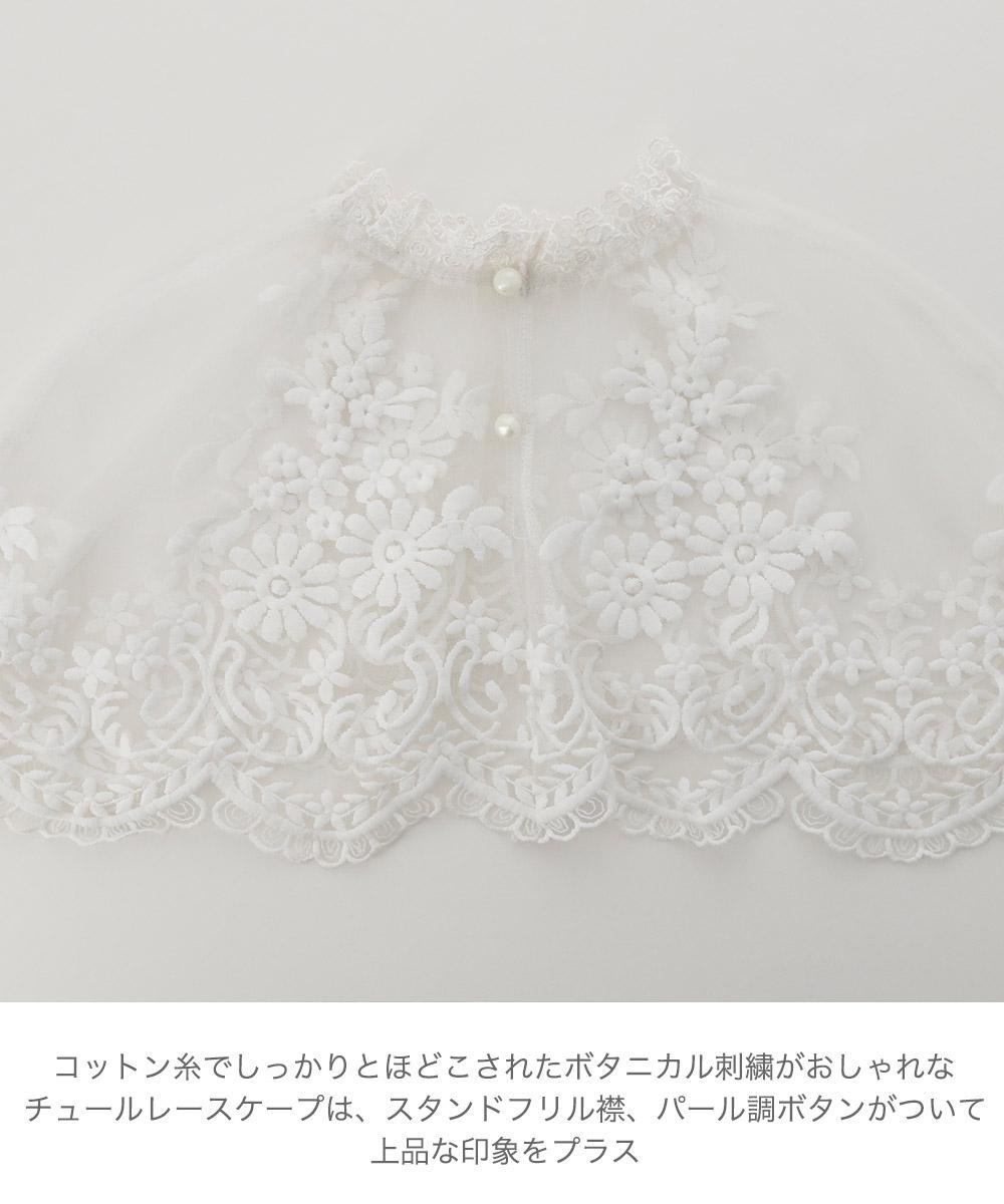 ケープ付きドレス