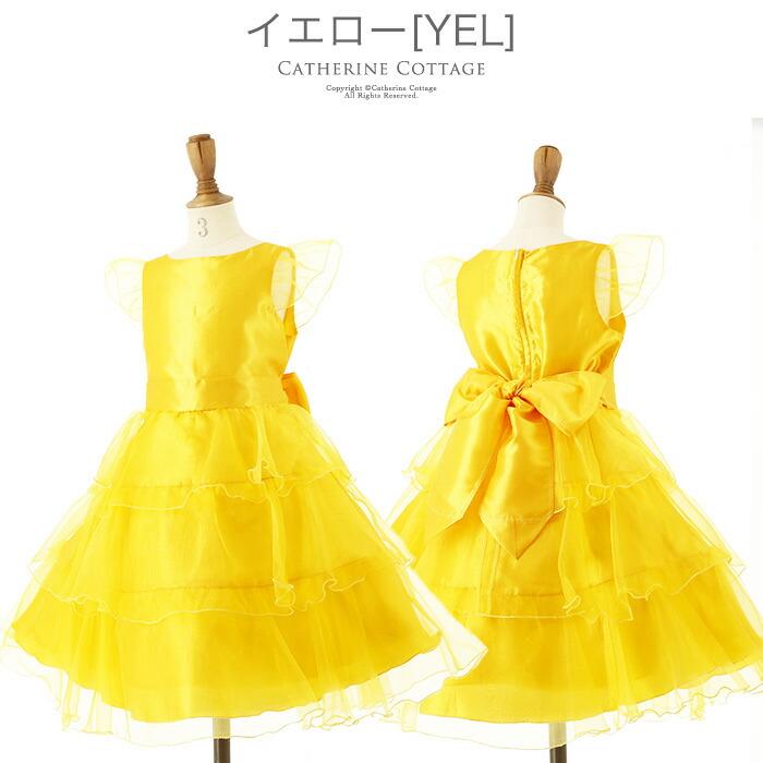 子供 ドレス 黄色