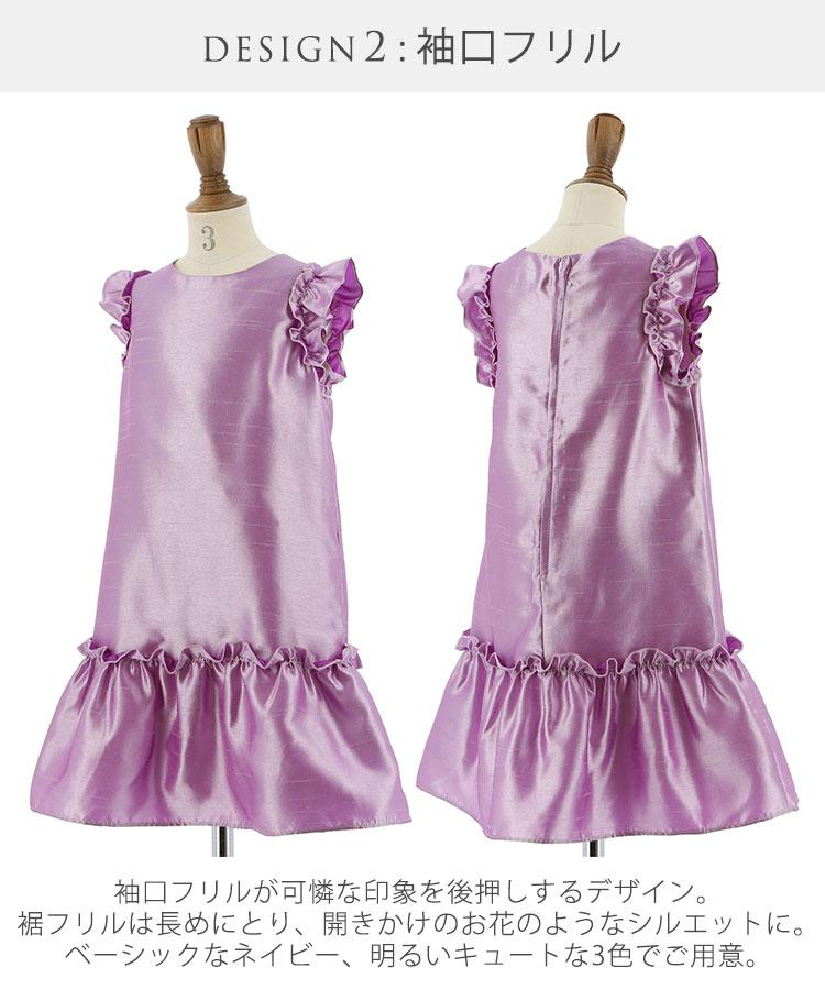 袖口フリル 肩フリル 裾フリル ワンピ 無地 シンプル ドレス