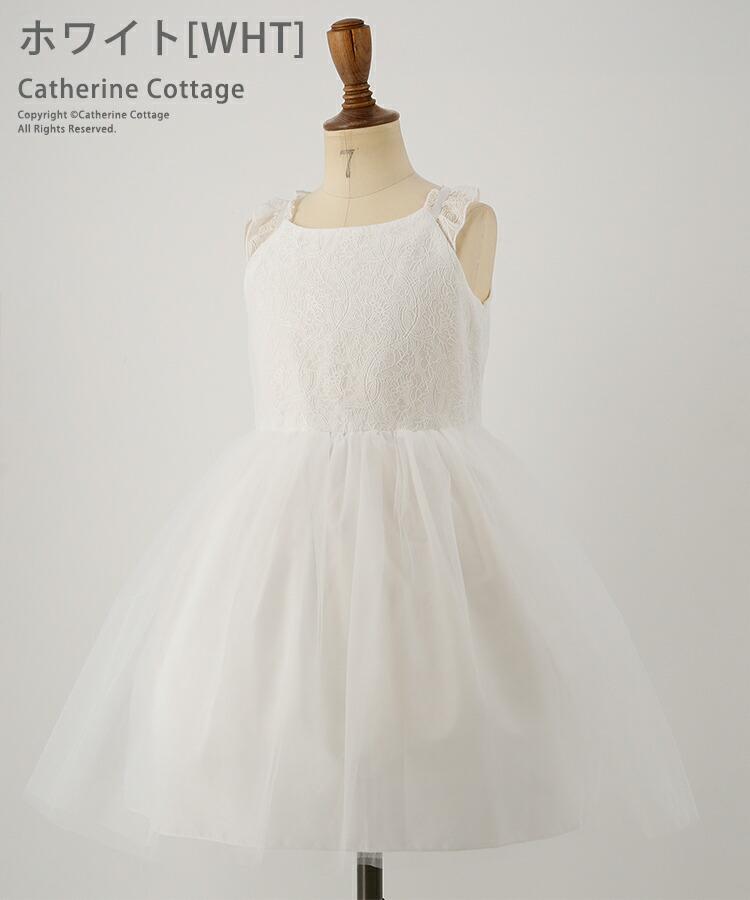 白いドレス 子供用