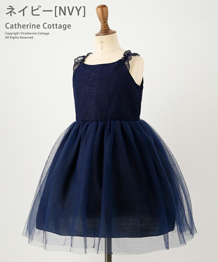 キッズドレス 紺色